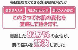 「ピカ肌ツヤ子美肌変身術」 長尾憲二 簡単美肌  効果.JPG